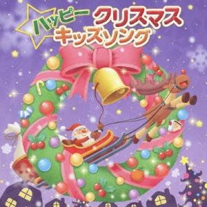 ハッピークリスマスキッズソング CD