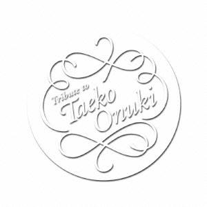 岡村靖幸+坂本龍一/大貫妙子トリビュート・アルバム ~Tribute to Taeko Onuki~ [RZCM-59438]