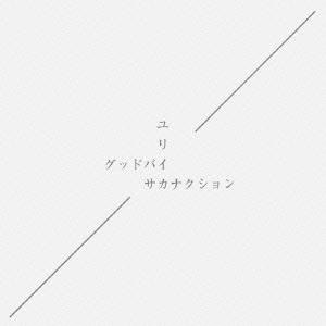 サカナクション/グッドバイ/ユリイカ [CD+DVD] [VIZL-607]
