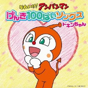 鶴ひろみ/それいけ!アンパンマン げんき100ばいソングス ドキンちゃん [VPCG-84967]