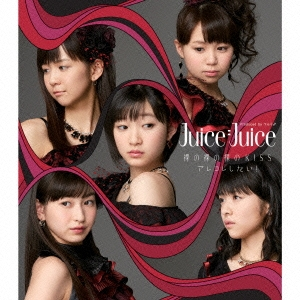 Juice=Juice/裸の裸の裸のKISS/アレコレしたい!<通常盤A>[HKCN-50349]