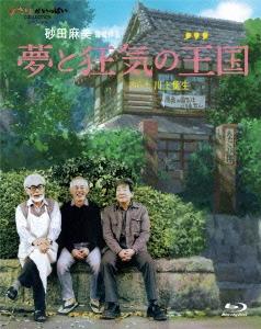 夢と狂気の王国 Blu-ray Disc