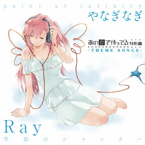 Ray (J-Pop)/季節のシャッター/point at infinity[GNCA-0349]