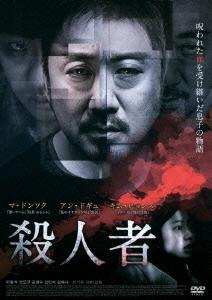 イ・キウク/殺人者 - TOWER RECO...