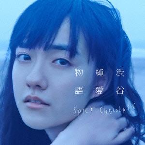 SPICY CHOCOLATE/渋谷純愛物語(初回限定盤)(DVD付)