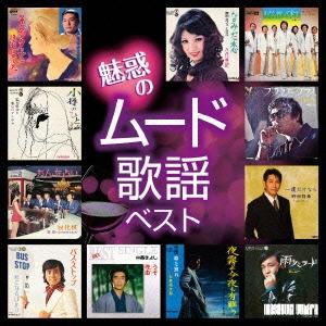 石原裕次郎/魅惑のムード歌謡ベスト [TECE-3289]