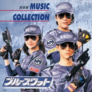 ブルースワット ミュージックコレクション<完全限定生産廉価盤> CD