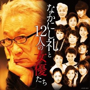 常盤貴子/なかにし礼と12人の女優たち [COCP-38957]