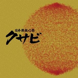 日本流伝心祭 クサビ