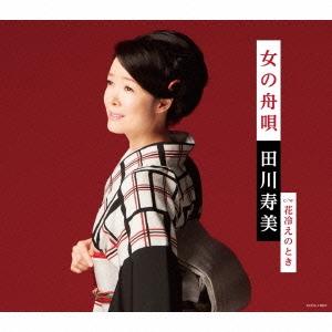 田川寿美の画像