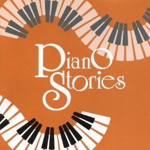ピアノ・ストーリーズ