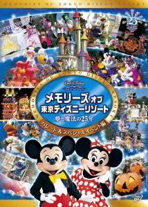 メモリーズ オブ 東京ディズニーリゾート 夢と魔法の25年 パレード&スペシャルイベント編[VWDS-5328]
