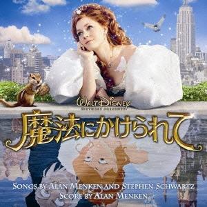 魔法にかけられて オリジナル・サウンドトラック[AVCW-12649]