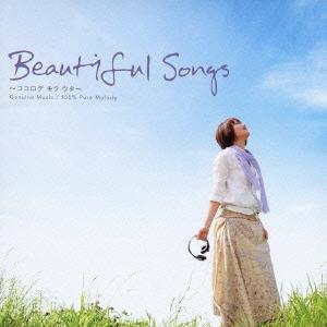 Beautiful Songs ~ココロデ キクウタ~ Vol.3