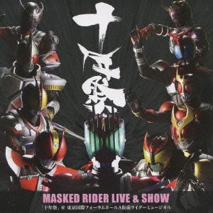 MASKED RIDER LIVE&SHOW 「十年祭」 @東京国際フォーラムホールA 仮面ライダーミュージカル