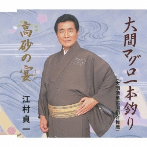 江村貞一/大間マグロ一本釣り / 高砂の宴[VZCG-10530]