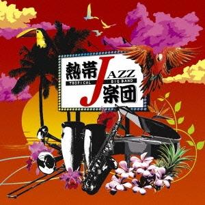 熱帯JAZZ楽団XIV 〜Liberty〜 CD