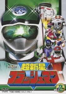 八手三郎/超新星フラッシュマン VOL.2 [DSTD-07777]