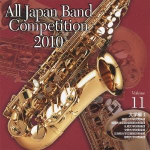 全日本吹奏楽コンクール2010 Vol.11 大学編I