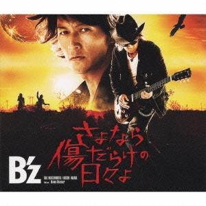 B'z/さよなら傷だらけの日々よ [CD+DVD]<初回限定盤>[BMCV-5016]
