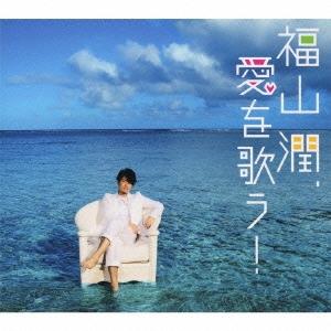 福山潤/福山潤、愛を歌う! [CD+DVD] [VTZL-25]