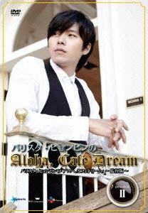 ヒョンビン/ヒョンビン『Aloha,Cafe Dream』DVD-BOX 2 [PCBE-63253]