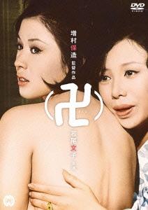 卍(まんじ) DVD