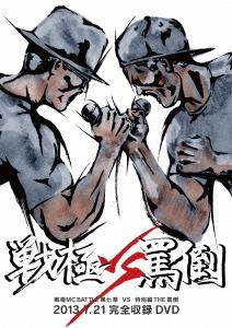 アスベスト/戦極MCBATTLE 第7章vs THE罵倒 特別編 2013.7.21 完全収録[SENDVD-003]