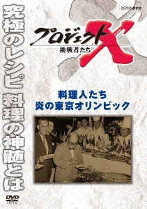 プロジェクトX 挑戦者たち 料理人たち 炎の東京オリンピック DVD