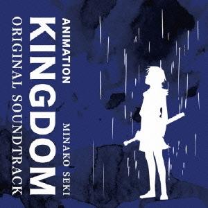 関美奈子/アニメ キングダム オリジナルサウンドトラック [NGCS-1037]