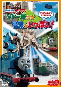 きかんしゃトーマス ソドー島には冒険がいっぱい! DVD