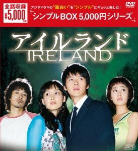 ヒョンビン/アイルランド DVD-BOX [OPSD-C110]