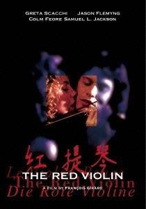レッド・バイオリン DVD