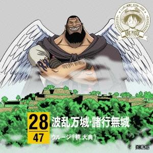 楠大典/ONE PIECE ニッポン縦断! 47クルーズCD in 兵庫 波乱万城・諸行無城[EYCA-10243]