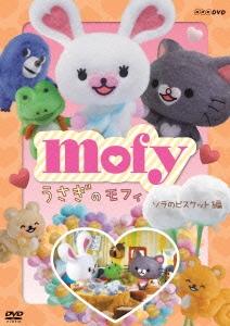 うさぎのモフィ ソラのビスケット 編 DVD