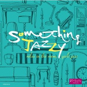 Something Jazzy〜夜、部屋でくつろぎ、女子ジャズ CD