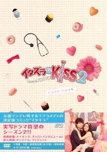 イタズラなKiss2〜Love in TOKYO <ディレクターズ・カット版> DVD-BOX2 DVD