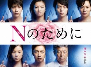 Nのために Blu-ray BOX Blu-ray Disc