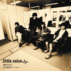 little voice (黒猫チェルシー)/涙のふたり/また会おう-バンドver.-[SRCL-8894]