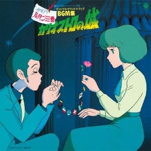 ルパン三世 カリオストロの城 オリジナル・サウンドトラックBGM集 Blu-spec CD2