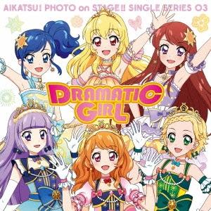 スマホアプリ『アイカツ!フォトonステージ!!』シングルシリーズ03 ドラマチックガール 12cmCD Single