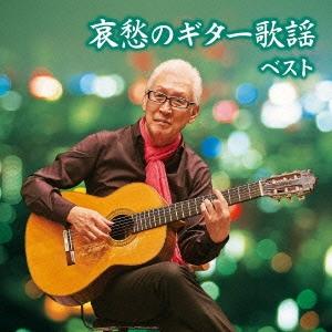 斉藤功/哀愁のギター歌謡 ベスト [KICW-5823]