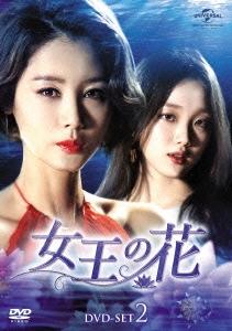 キム・ソンリョン[金成鈴]/女王の花 DVD-SET2 [GNBF-3542]