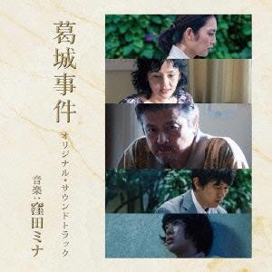 窪田ミナ/『葛城事件』オリジナル・サウンドトラック [GOTH-1303]