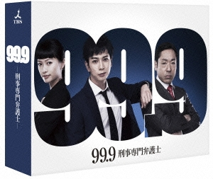 99.9 刑事専門弁護士 Blu-ray BOX Blu-ray Disc