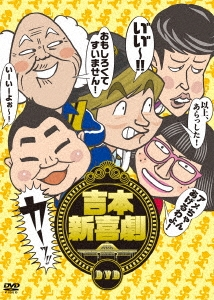 吉本新喜劇/吉本新喜劇DVD -い゛い゛~!カーッ!おもしろくてすいません!いーいーよぉ~!アメちゃんあげるわよ!以上、あらっした!- [YRBX-714]