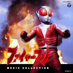 ファイヤーマン ミュージック・コレクション CD