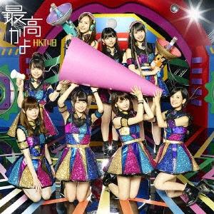 HKT48/最高かよ (TYPE-B) [CD+DVD] [UPCH-80443]