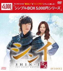 シンイ-信義- DVD-BOX2 DVD