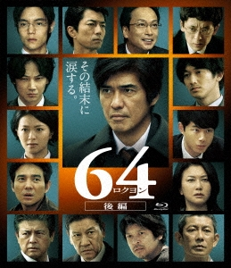 瀬々敬久/64-ロクヨン-後編[TCBD-0583]
